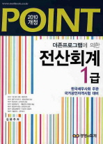 전산회계 1급(POINT)(2010 개정)(더존프로그램에 의한)(12판)(CD1장포함)