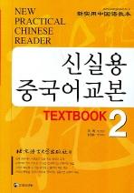 신실용 중국어교본 TEXTBOOK 2(CD4장포함)