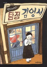 댕기머리 탐정 김영서(큰숲동화 4)