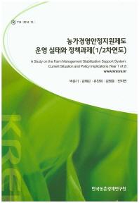 농가경영안정지원제도 운영 실태와 정책과제(1/2차연도)