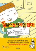 일본어능력시험 답다: N2 언어지식(NEW)