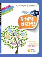 초등국어 독해력 비타민(6단계)(2011)