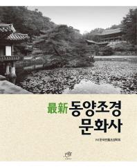 최신 동양조경문화사