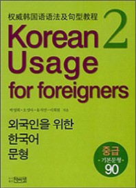 Korean Usage for Foreigners. 2: 외국인을 위한 한국어 문형(Paperback)