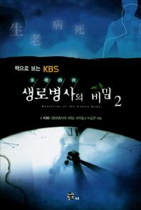 KBS 생로병사의 비밀. 2(책으로 보는)