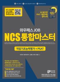 NCS 통합마스터 직업기초능력평가 + PSAT