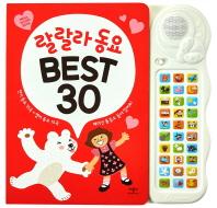랄랄라 동요 Best 30(Mega Sound Book)(사운드북)