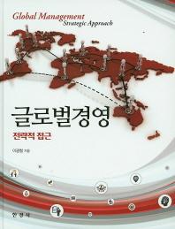 글로벌경영: 전략적 접근(양장본 HardCover)