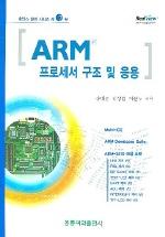 ARM ����� ���� �� ����