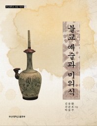 불교 예술과 미의식(부산대학교 교양 시리즈 6)