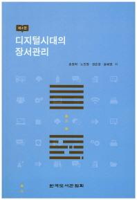 디지털시대의 장서관리(4판)