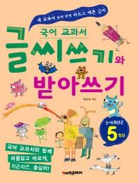 글씨쓰기와 받아쓰기 5학년(5~6학년군)(국어 교과서)
