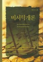 비서학개론(개정판 2판)