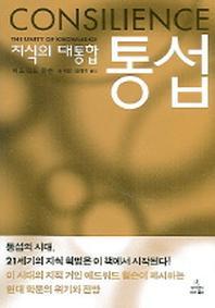 통섭 ▼/사이언스북스[1-220011]