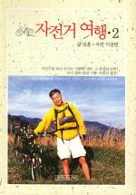 자전거 여행 2
