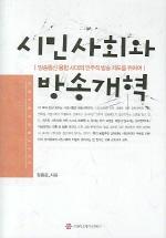 시민사회와 방송개혁(커뮤니케이션스북스 946)(양장본 HardCover)