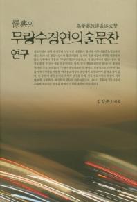 무량수경연의술문찬연구(경흥의)(양장본 HardCover)