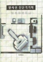 방사선 진단기기학(2판)