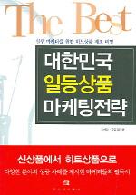 대한민국 일등상품 마케팅전략