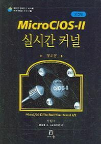 MICRO C/OS-2 실시간 커널(보급판)(CD1장포함)