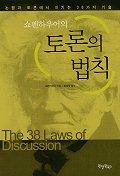 토론의 법칙(쇼펜하우어의)(21세기에 다시 읽는 명저 1)