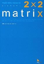 2X2 매트릭스 /새책수준 / ☞ 서고위치:MS 1