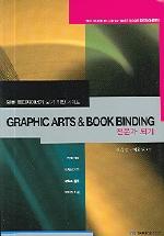 GRAPHIC ARTS & BOOK BINDING 전문가되기 (일류 북디자이너가 되