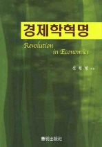 경제학혁명(양장본 HardCover)