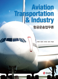 항공운송업무론(Aviation Transportation & Industry)