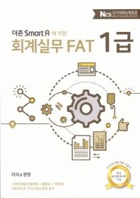 회계실무 FAT 1급(2019)
