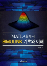 Matlab에서 Simulink 기초와 이해