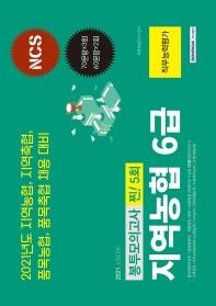 지역농협 6급 봉투모의고사 찐! 5회(2021)(NCS)