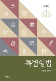 특별형법(4판)