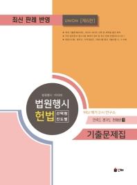 법원행시 헌법 선택형 진도별 1차 기출문제집(UNION)(6판)