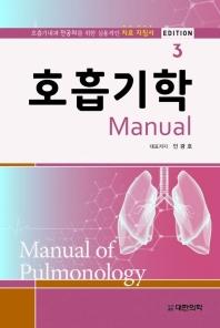 호흡기학 매뉴얼(3판)