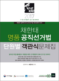 채한태 명품 공직선거법 단원별 객관식문제집(2017)(3판)(채한태 법학박사의 공직선거법 완전정복)
