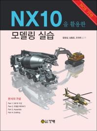 NX10을 활용한 모델링 실습