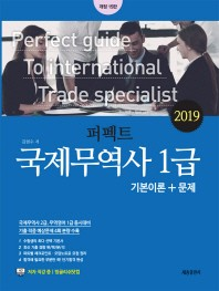 국제무역사 1급 기본이론+문제(2019)(퍼펙트)(개정판 15판)