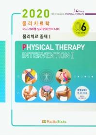 물리치료학. 6: 물리치료 중재 1(2020)