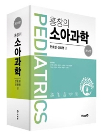 홍창의 소아과학(12판)