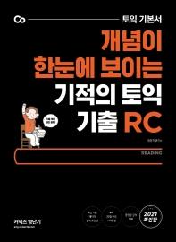 개념이 한눈에 보이는 기적의 토익 기출 RC(2021)(토익 기본서)