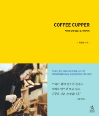 Coffee Cupper 커피에 관한 모든 것, 커피커퍼(양장본 HardCover)