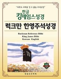 한글킹제임스성경 럭크만 한영주석성경 색인(천연우피)(반양장)