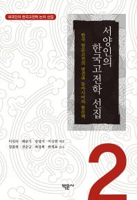 서양인의 한국고전학 선집. 2(외국인의 한국고전학 논저 선집 2)(양장본 HardCover)