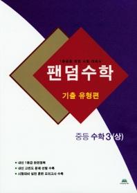 중학 수학3(상): 기출유형편(팬덤수학)