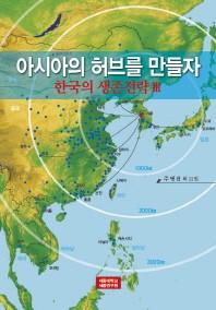 아시아의 허브를 만들자(한국의 생존전략 3)