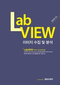 Lab View 이미지 수집 및 분석