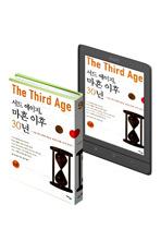 [트윈북] 서드 에이지 마흔 이후 30년(종이책+eBook)