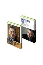 문재인의 운명 + 대한민국이 묻는다 세트