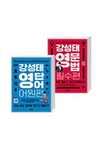 강성태 영단어 어원편 + 강성태 영문법 필수편 세트 [전 2권]